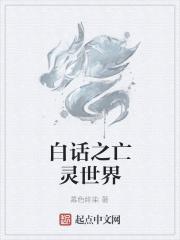 白话之亡灵世界
