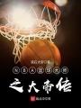 NBA篮球大师之大帝传
