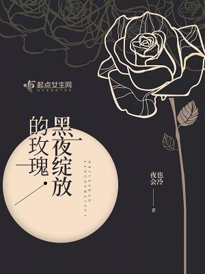 黑夜绽放的玫瑰
