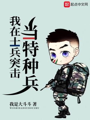 我在士兵突击当特种兵
