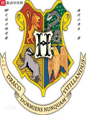 HP之达力的逆袭