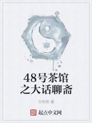 48号茶馆之大话聊斋