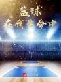 篮球在我生命中