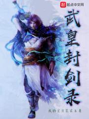 武皇赘婿的江湖路