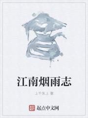 江南烟雨志