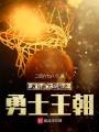 NBA大结局之勇士王朝