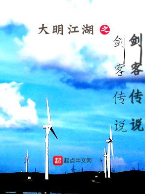 大明江湖之剑客传说