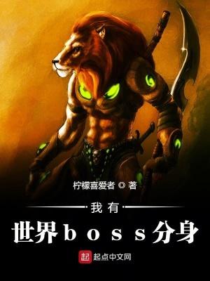我有世界boss分身