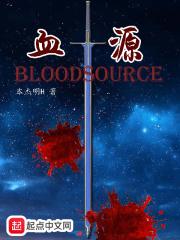 血源bloodsource