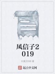 风信子2019