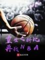 重生之科比再战NBA