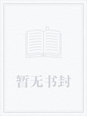 网坛之数据天王