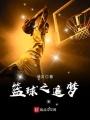 篮球之追梦