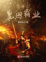 五胡之皇图霸业