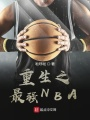 重生之最强NBA