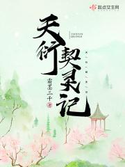 Tianyan Qi Ling Ji