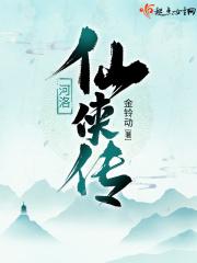 Biography of Heluo Xianxia