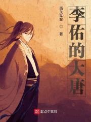 Li you s Tang Dynasty