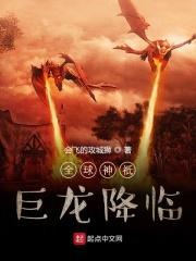 全球神祇:巨龙降临