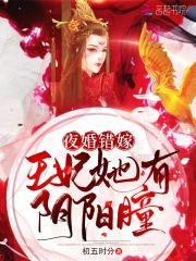 Night marriage wrong marriage: Princess, she has Yin and Yang pupils