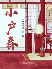 Xiaohuchun