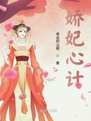 Concubine Jiao s plan