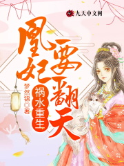 Rebirth: imperial concubine Huang wants to turn the sky