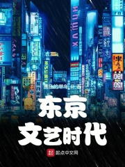Tokyo literary era