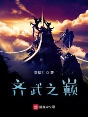 Top of Qi Wu