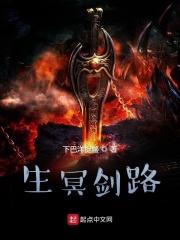 Shengming sword Road