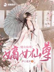 Di Nvxian Zun