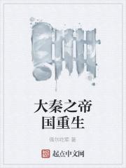 The rebirth of the Qin Empire