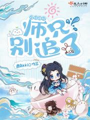 Demon hunting concubine Meng: elder martial brother, stop chasing!