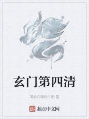 Xuanmen fourth Qing Dynasty