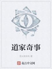 Taoist wonders