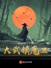 Dawu town magic guard