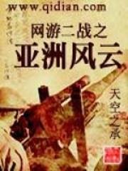 网游二战之亚洲风云