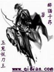 五鬼妖刀王