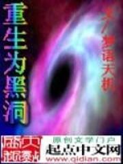 重生为黑洞