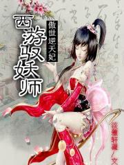 傲世逆天妃:西游驭妖师