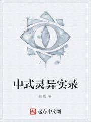 中式灵异实录