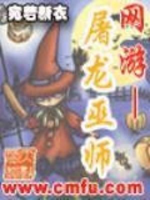网游——屠龙巫师
