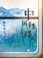 中国铁路人