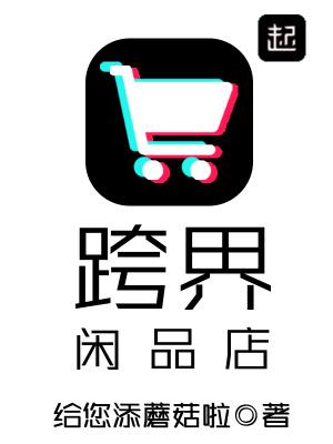 跨界閒品店