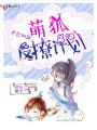 全息网游:萌狐反撩计划