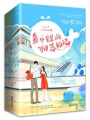 鱼小姐的初恋日记三月棠墨