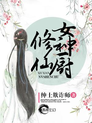 修仙女廚神
