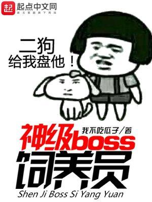神級boss飼養員