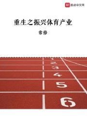 重生之振兴体育产业热搜小说网