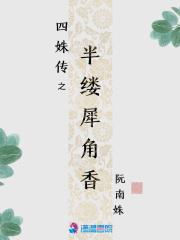 四姝传之半缕犀角香热搜小说网